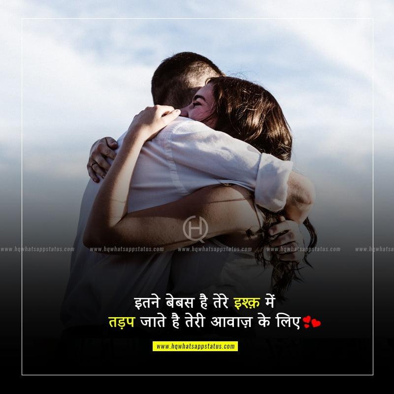 shayari on true love in hindi