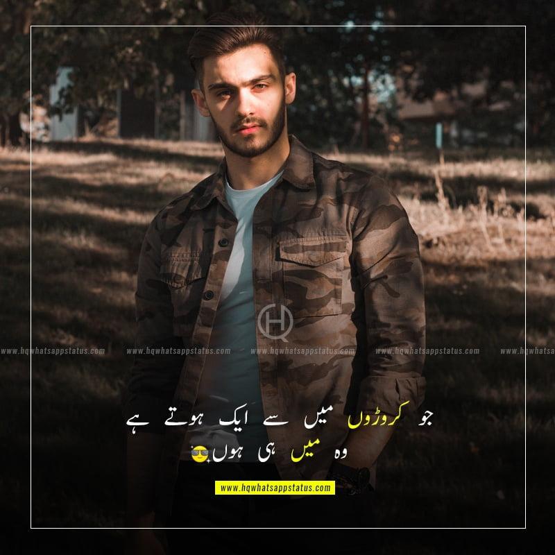 top attitude quotes in urdu