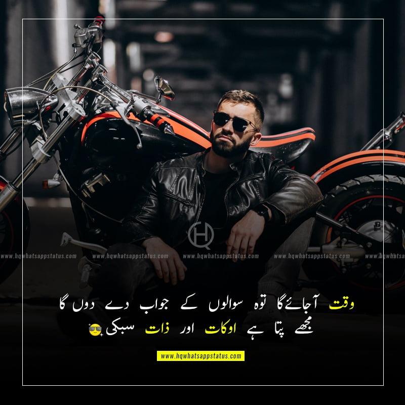 urdu attitude quotes