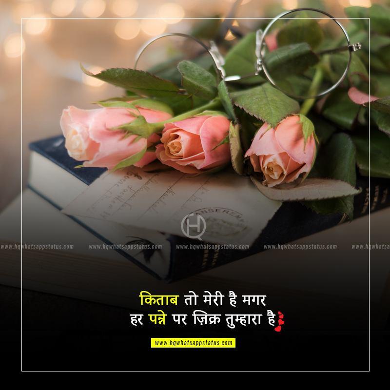 www love shayari in hindi