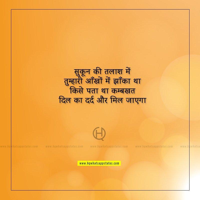 2 line hindi shayari on eyes