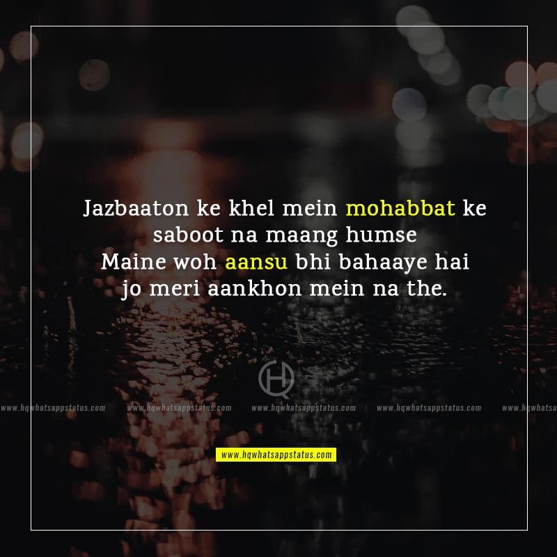 aankh se chalka aansu