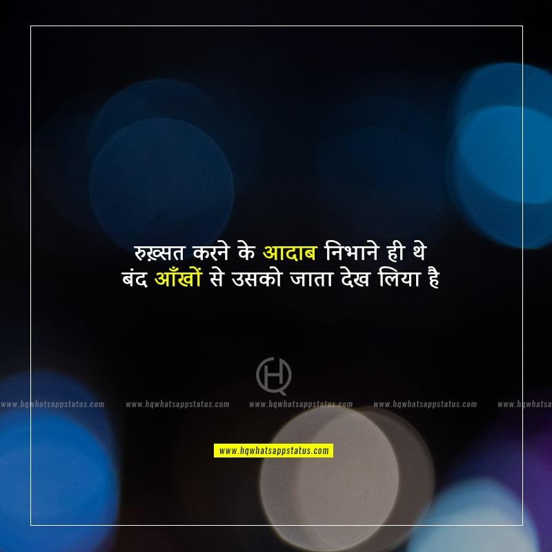 aankhen shayari in hindi font