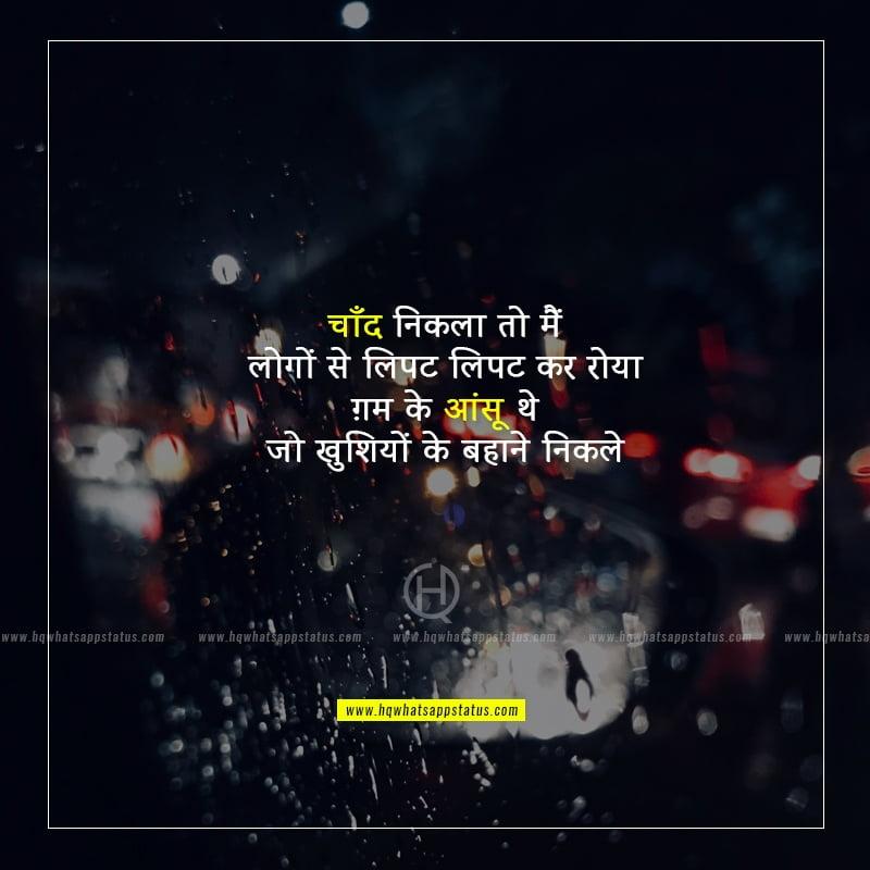 aankhon mein aansoo poetry