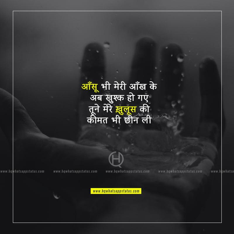 aansoo dard bhari bewafa sad bewafayi shayari in hindi