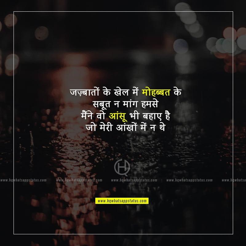 aansu bhari hai