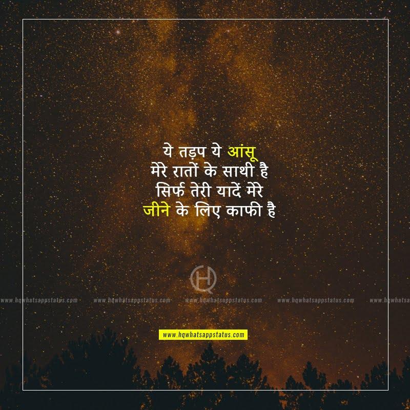 aansu quotes in hindi