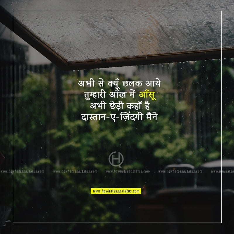 aansu-shayari-in-hindi