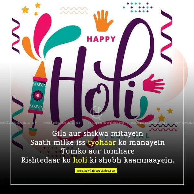 advance holi wishes in hindi