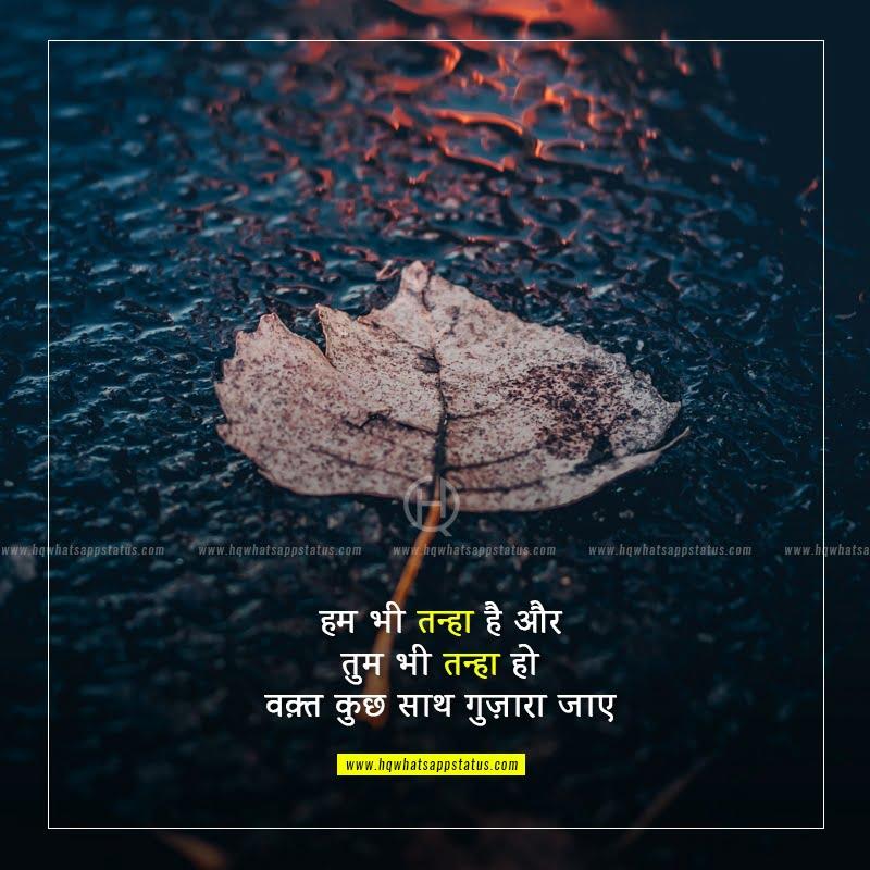 alone 2 line shayari in hindi