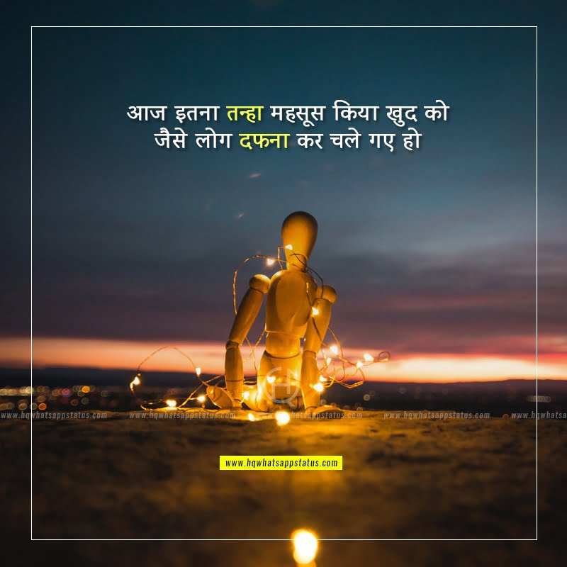 alone boy shayari in hindi