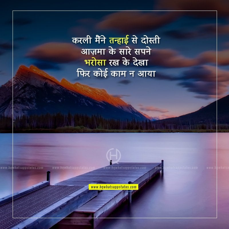 alone sad shayari in hindi