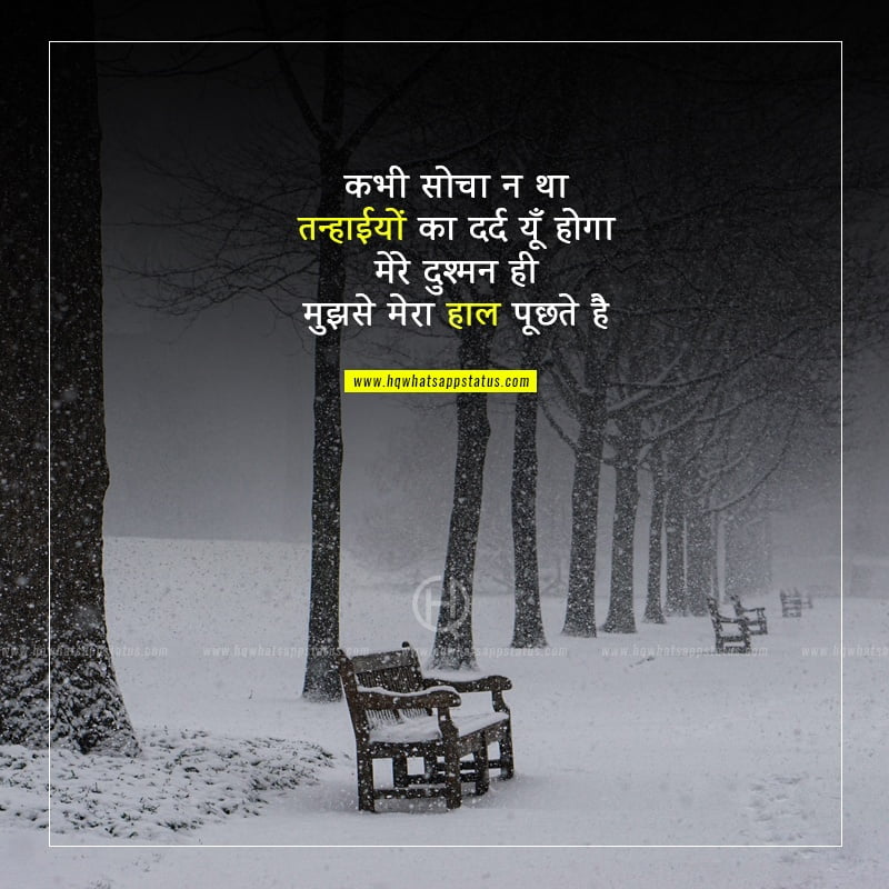 alone shayari in hindi for girlfriend