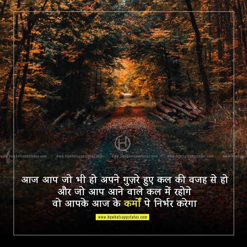 bhagavad gita quotes karma in hindi