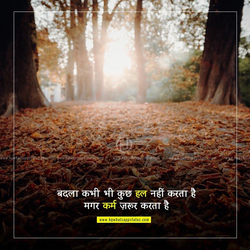 bhagwat geeta quotes on karma in hindi