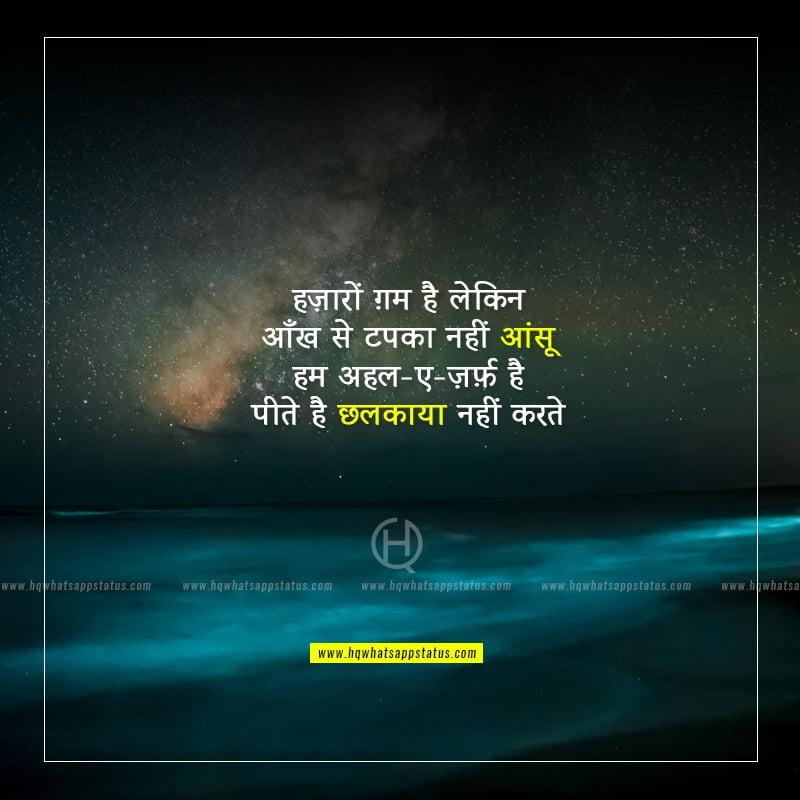crying hindi shayari