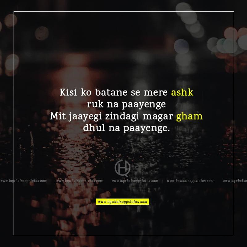 crying shayari in hindi