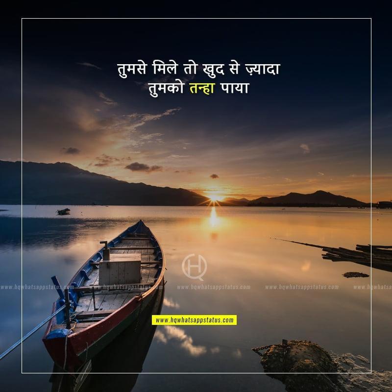 dard e tanhai shayari hindi