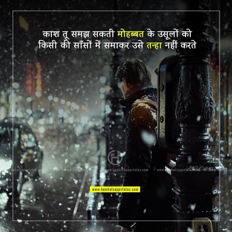 feeling alone shayari hindi