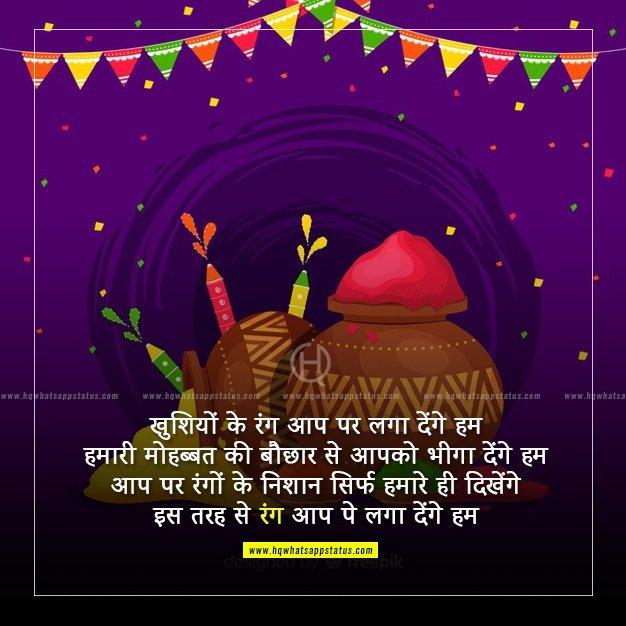 funny holi wishes in hindi