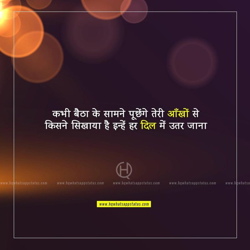 funny shayari on eyes in hindi