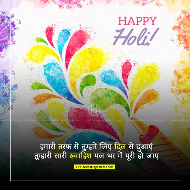 happy holi wishes in hindi font