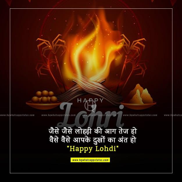 happy lohri wishes punjabi