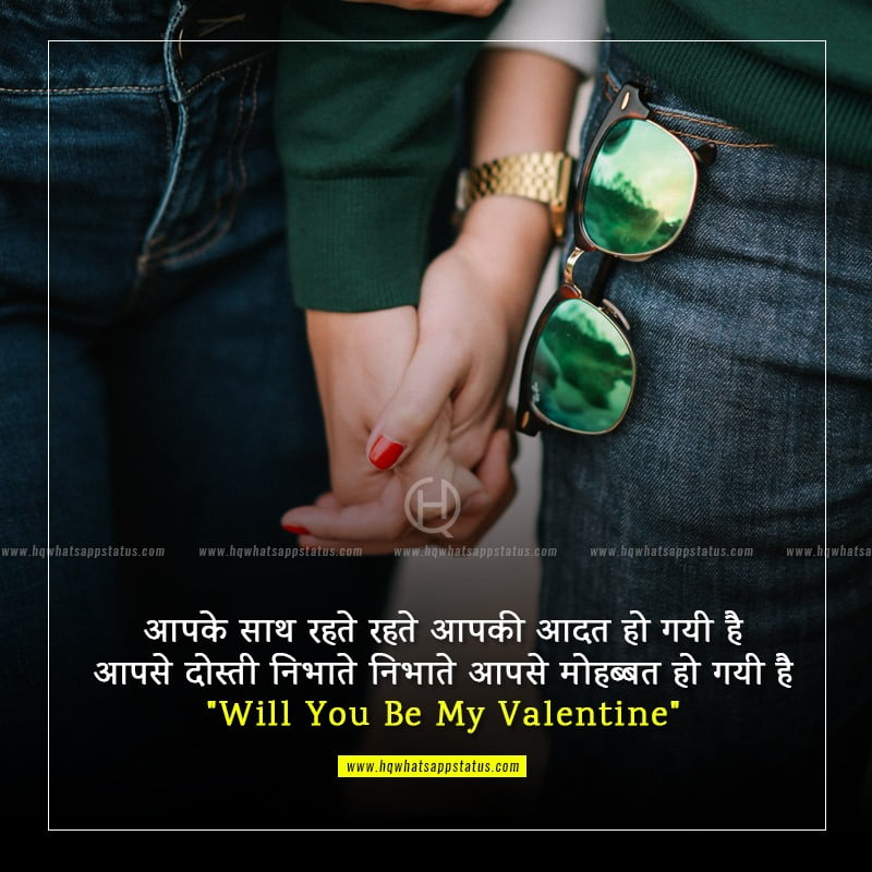 happy valentine day shayari hindi