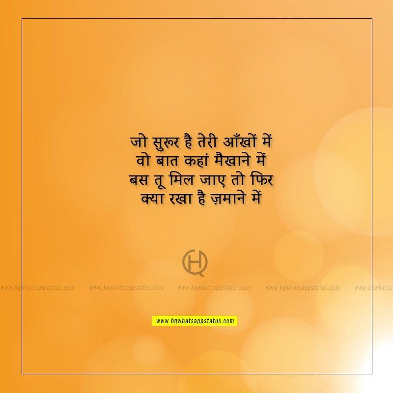 hindi love shayari on eyes