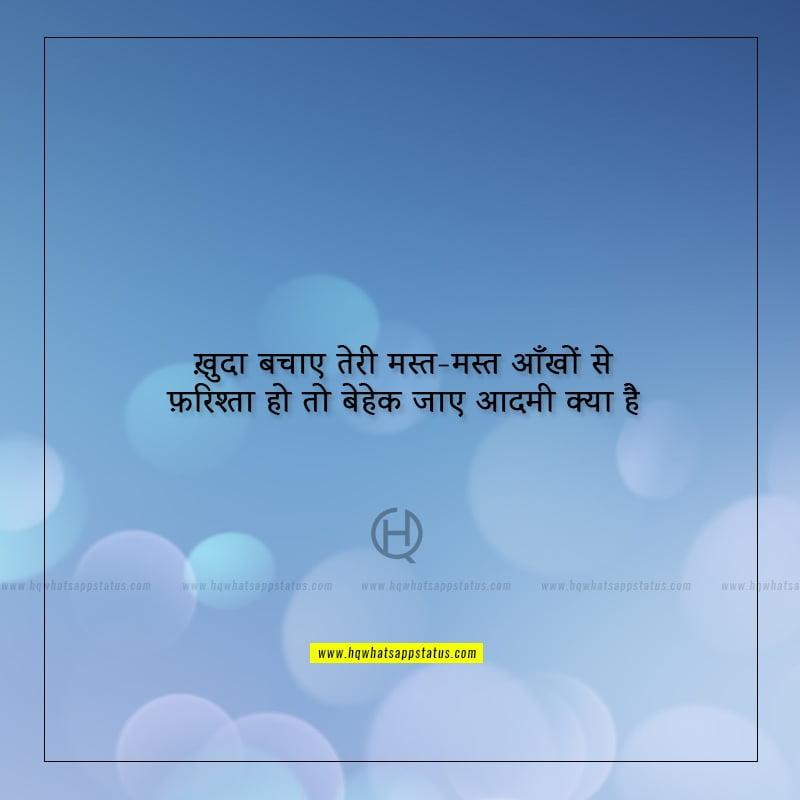 hindi shayari aankhein