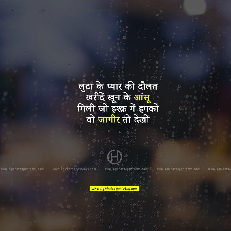 hindi shayari on aansu