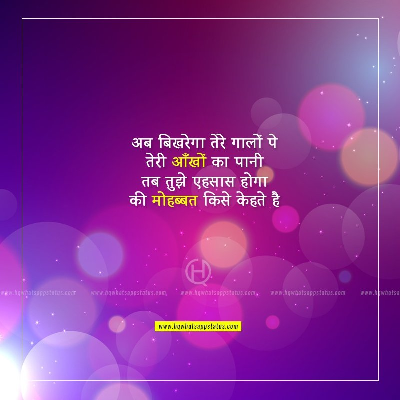 hindi shayari on beautiful eyes