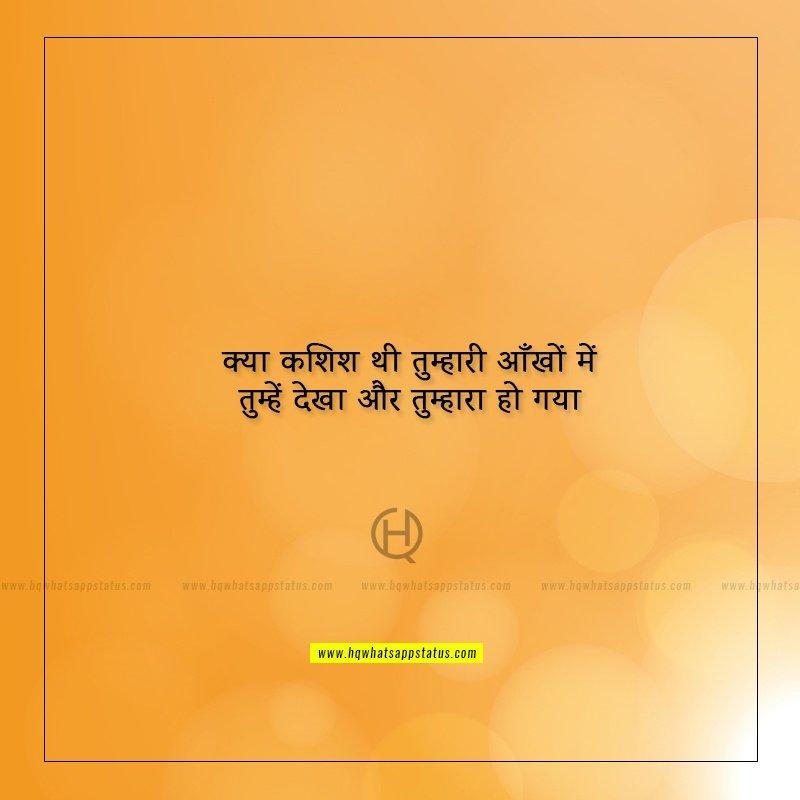 hindi shayari on eyes and lips
