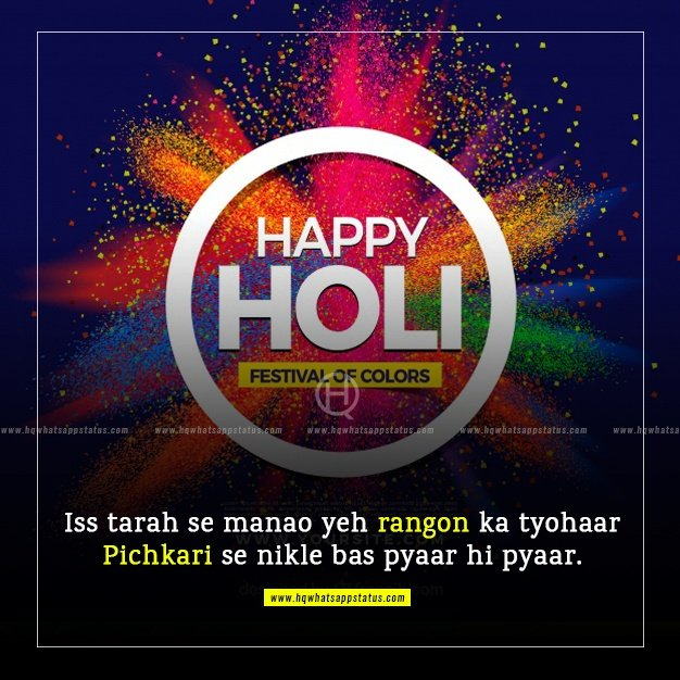 holi funny quotes in hindi