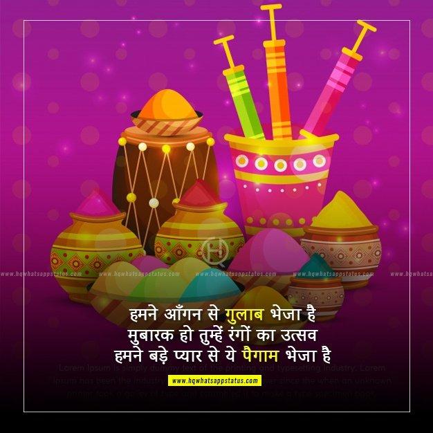 holi message in hindi