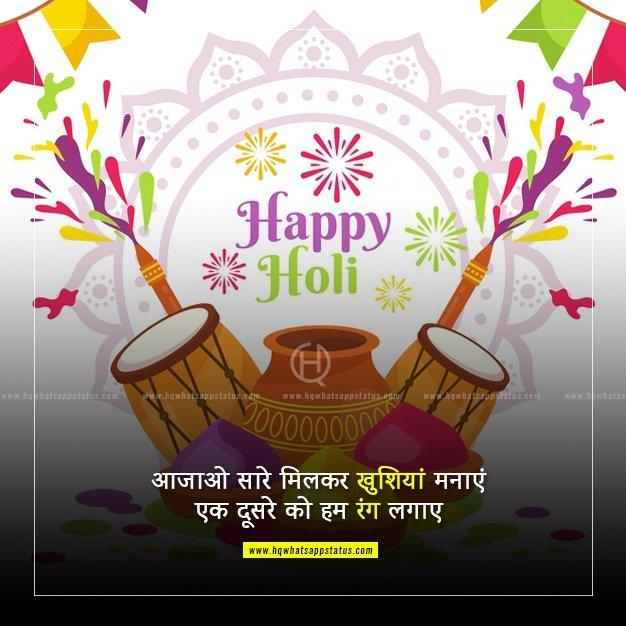 holi sandesh in hindi
