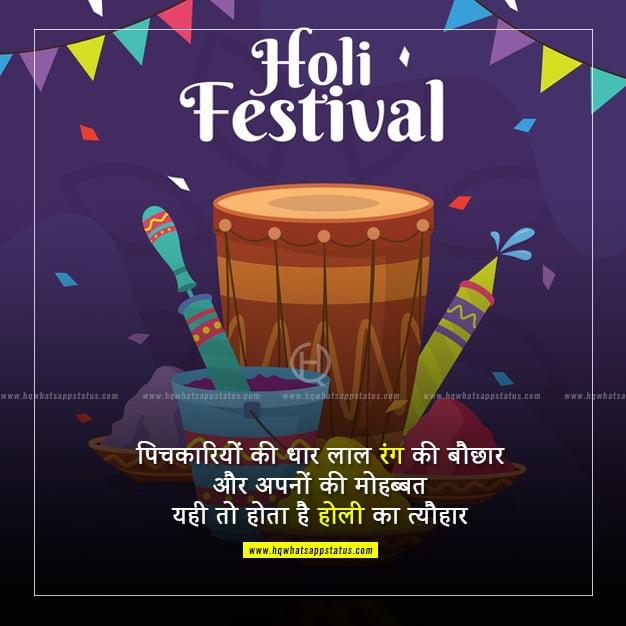 holi wishes shayari in hindi