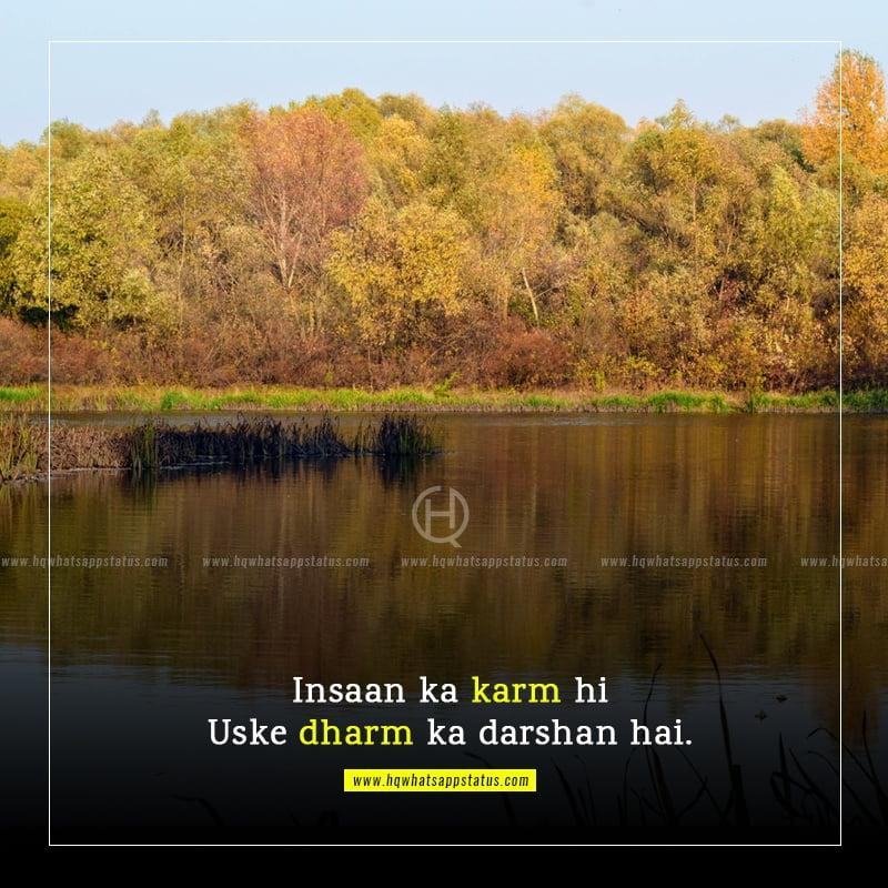 karma images hd