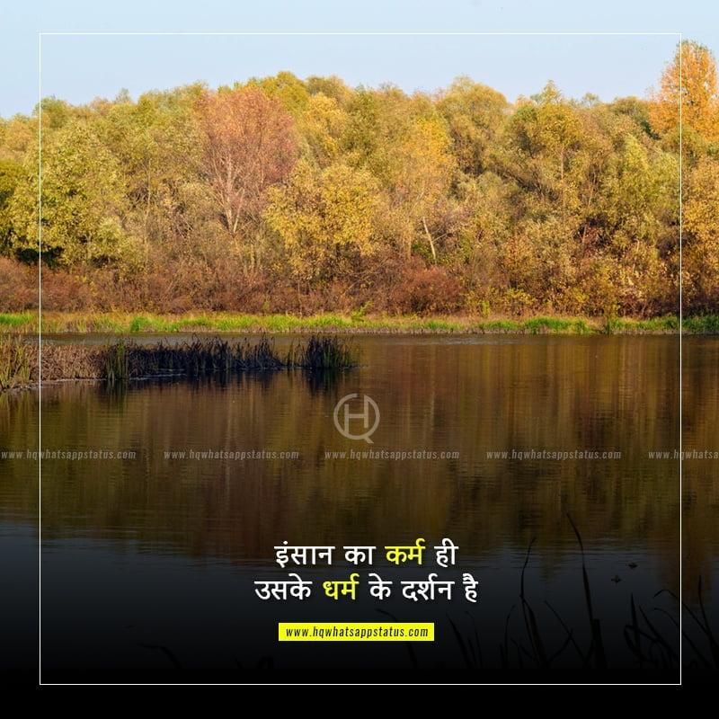 karma messages images