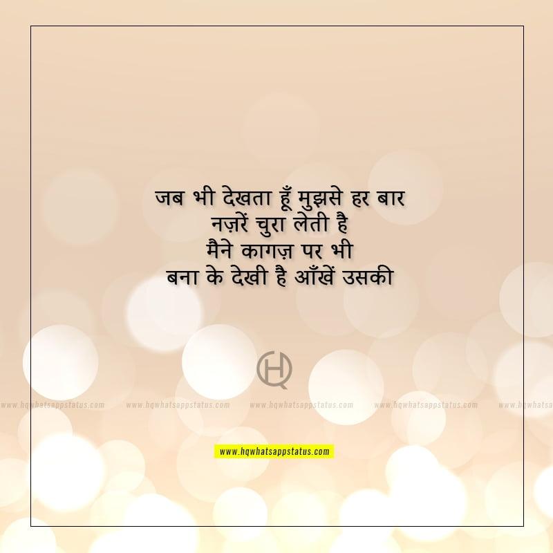 khamosh aankhen shayari hindi