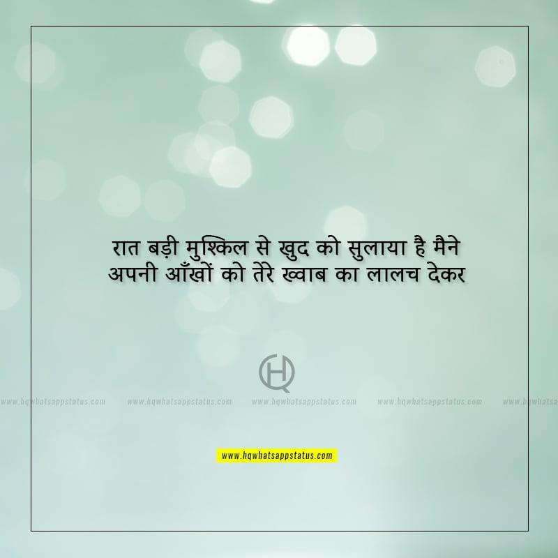 khubsurat aankhen shayari in hindi