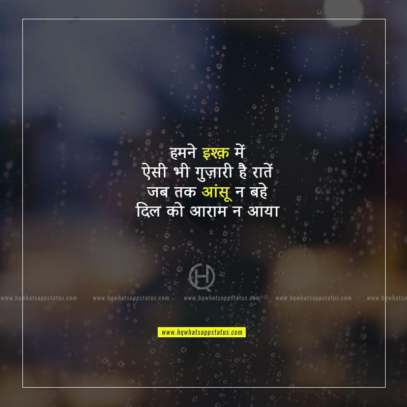 mere aansoo poetry