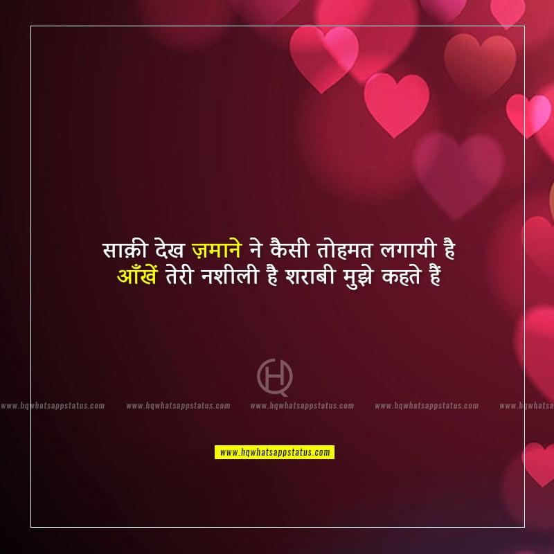 nashili aankhen shayari hindi