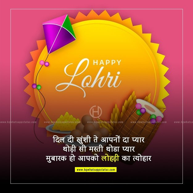 punjabi festival lohri