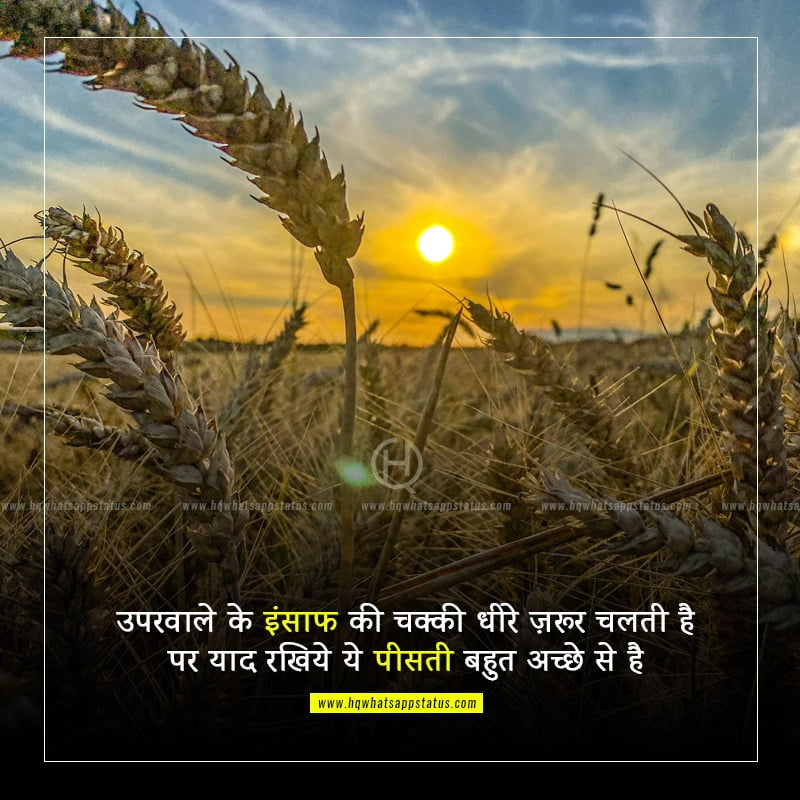 quotes on karma and justice in hindi