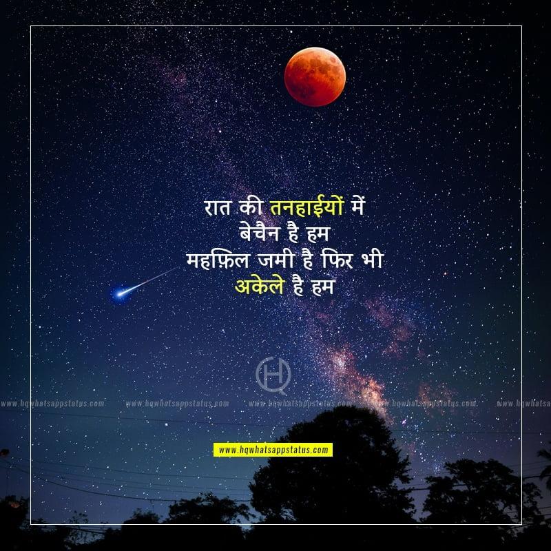 raat ki tanhai shayari in hindi