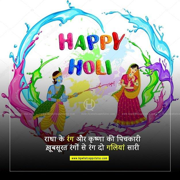 radha krishna holi quotes in hindi