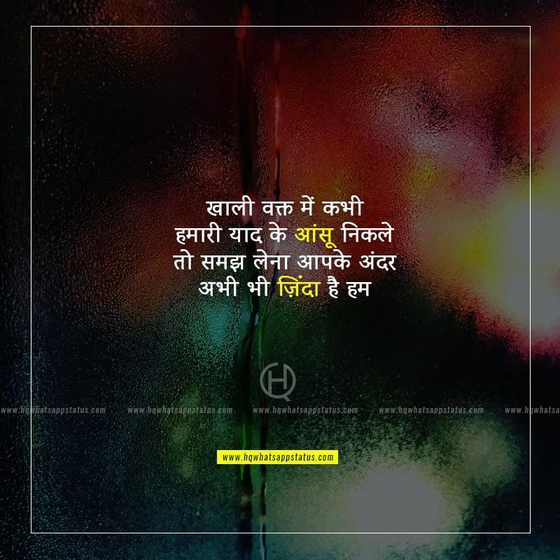rona aaya shayari