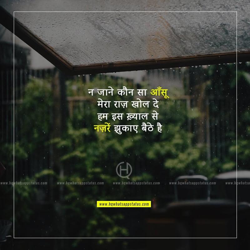 rona shayari hindi