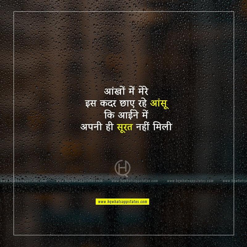 rona shayari in hindi